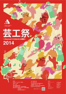 芸工祭2014