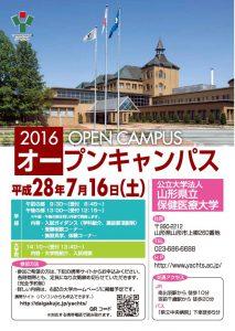保健医療大open campus