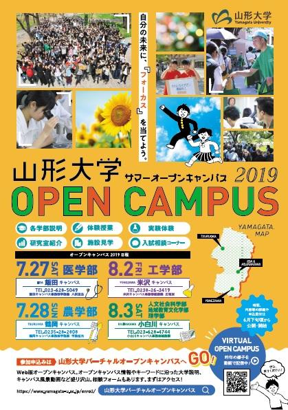 山形 大学 オープン キャンパス 申し込み
