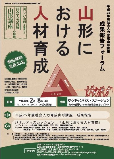 20140208seikahoukoku1