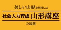 美しい山形を活用した「社会人力育成山形講座」の展開 - 大学間連携共同教育推進事業ホームページ