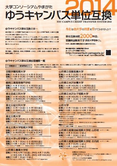 2014tanigokanchirashi