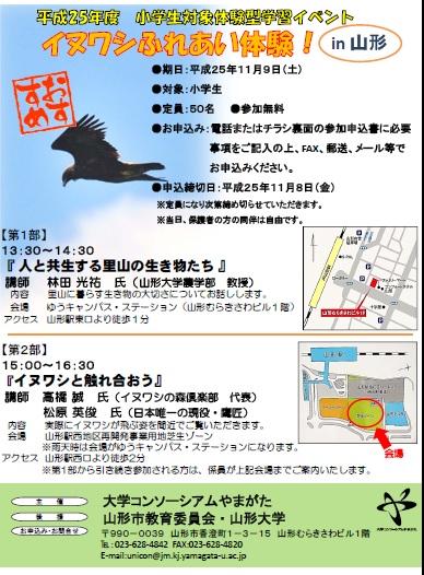 inuwashi320131109