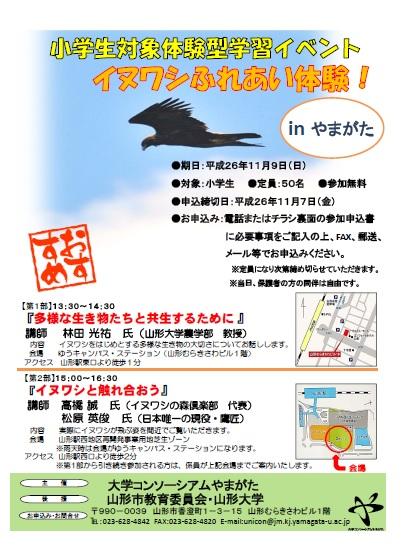 inuwashi2014