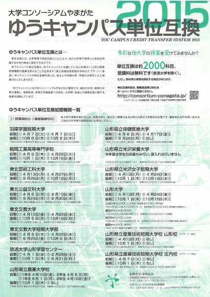 tannigokan2015