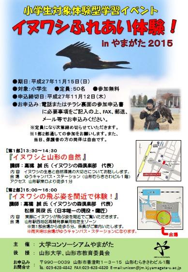 20151115inuwashi