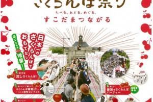第5回「日本一さくらんぼ祭り」学生パフォーマンス出演団体募集!!