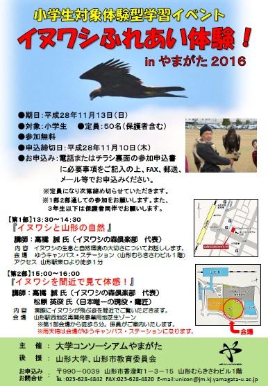 20161113inuwashi