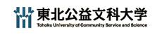 東北公益文科大学